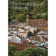 「スペインの最も美しい村」全踏破の旅 [単行本]