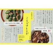 石原洋子のことづけレシピ-家族の好きな毎日のおかず236品 [単行本]