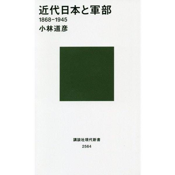 近代日本と軍部 1868-1945(講談社現代新書) [新書]