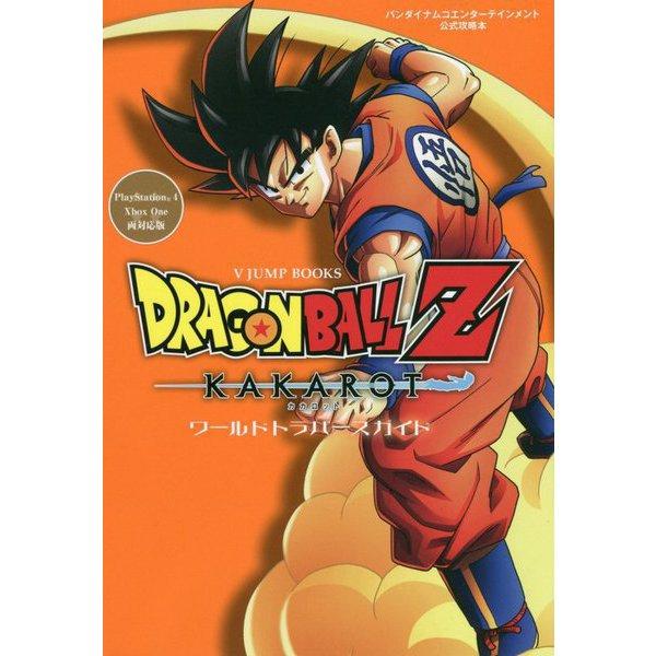 DRAGONBALL Z KAKAROT ワールドトラバースガイド(バンダイナムコエンターテインメント公式攻略本―V JUMP BOOKS) [単行本]