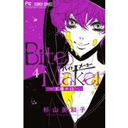 Bite Maker 4 「イヤーカフ」付き限定版(フラワーコミックス) [コミック]