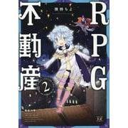 RPG不動産 2(まんがタイムKRコミックス) [コミック]