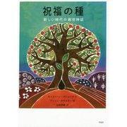 祝福の種-新しい時代の創世神話 [単行本]
