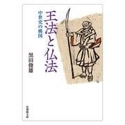 王法と仏法-中世史の構図(法蔵館文庫) [文庫]