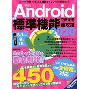 Androidほぼ標準機能で使える速攻技2020 (英和ムック) [ムックその他]