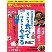 おとなの健康 Vol.14 (オレンジページムック) [ムックその他]