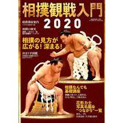 相撲観戦入門2020 (B・B・MOOK) [ムックその他]