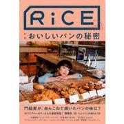 RiCE NO.13 WINTER 2020 [単行本]