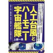 人工台風とハーモニー宇宙艦隊-日本人は「人類の祖・宇宙人起源」ゆえ、かくも攻撃される! [単行本]