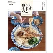 伝え継ぐ日本の家庭料理 そば・うどん・粉もの 別冊うかたま 2020年 03月号 [雑誌]