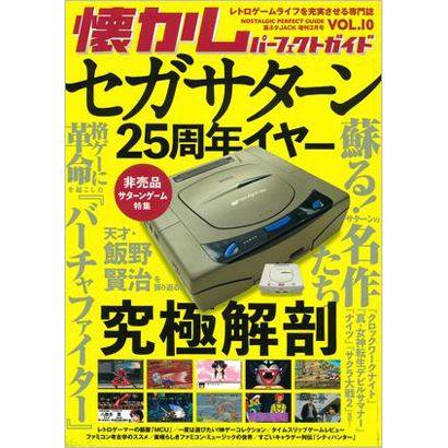 懐かしパーフェクトガイド 2020年 03月号 [雑誌]