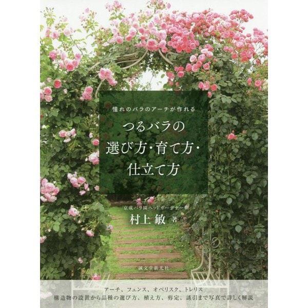 つるバラの選び方・育て方・仕立て方-憧れのバラのアーチが作れる [単行本]