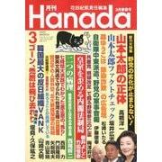 月刊Hanada 2020年 03月号 [雑誌]