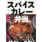 スパイスカレー弁当-汁もの、丼もの、カレーむすびまで 気軽に持ち運びできる本格レシピ44 [単行本]