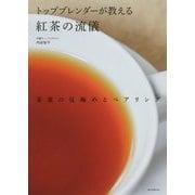 トップブレンダーが教える紅茶の流儀-茶葉の見極めとペアリング [単行本]