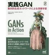 実践GAN-敵対的生成ネットワークによる深層学習(Compass Booksシリーズ) [単行本]