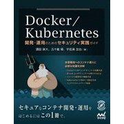 Docker/Kubernetes運用のためのセキュリティ実践ガイド [ムックその他]