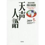 英文対照 朝日新聞 天声人語〈2019冬(VOL.199)〉 [全集叢書]