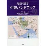 地図で見る中東ハンドブック [単行本]