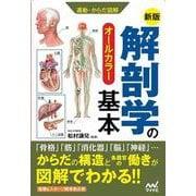 解剖学の基本 新版 [ムックその他]