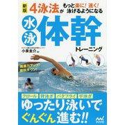 新版 4泳法がもっと楽に! 速く! 泳げるようになる水泳体幹トレーニング [ムックその他]