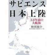 サピエンス日本上陸 3万年前の大航海 [単行本]