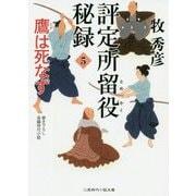 評定所留役 秘録5(二見時代小説文庫) [文庫]