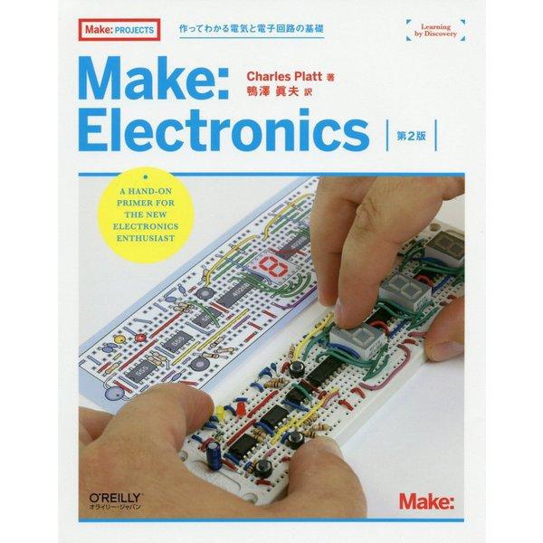Make: Electronics 第2版-作ってわかる電気と電子回路の基礎 [単行本]