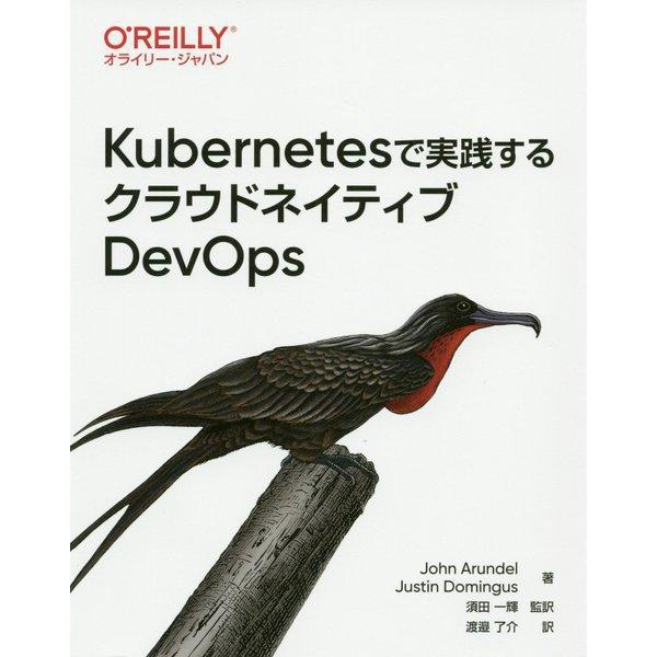 Kubernetesで実践するクラウドネイティブDevOps [単行本]
