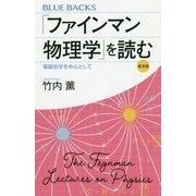 「ファインマン物理学」を読む 普及版 電磁気学を中心として(ブルーバックス) [新書]