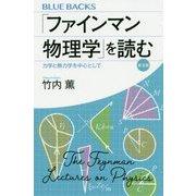 「ファインマン物理学」を読む 普及版 力学・熱力学を中心として(ブルーバックス) [新書]