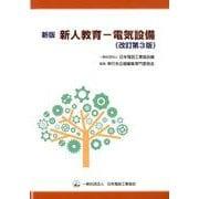 新版 新人教育-電気設備(改訂第3版) [単行本]