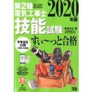 2020年版 ぜんぶ絵で見て覚える第2種電気工事士技能試験すい~っと合格-入門講習DVD付 [単行本]