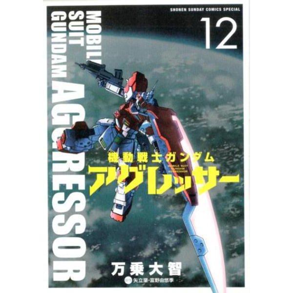 機動戦士ガンダム アグレッサー<12>(少年サンデーコミックス) [コミック]