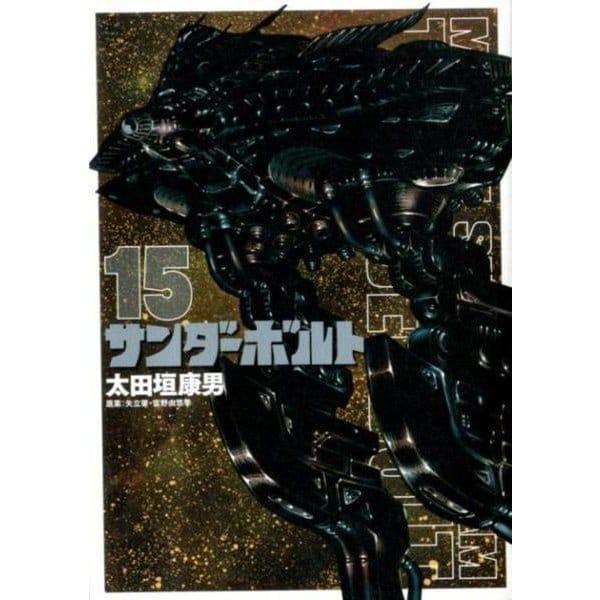 機動戦士ガンダム サンダーボルト<15>(ビッグ コミックス) [コミック]