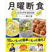月曜断食ビジュアルBOOK [単行本]
