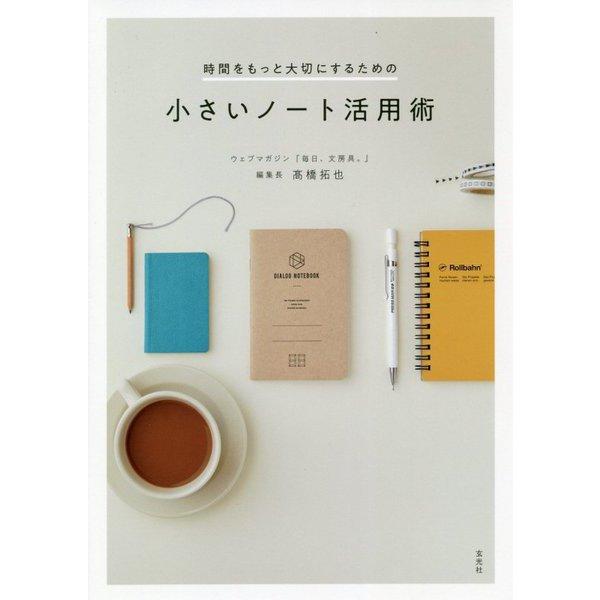 時間をもっと大切にするための小さいノート活用術 [単行本]