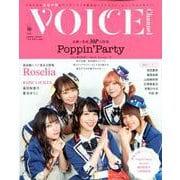 VOICE Channel Vol.10(コスミックムック) [ムックその他]
