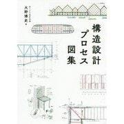 構造設計プロセス図集 [単行本]