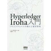 Hyperledger Iroha入門-ブロックチェーンの導入と運営管理 [単行本]