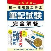 2020年版 第一種電気工事士筆記試験 完全解答 [単行本]