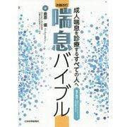 改題改訂 喘息バイブル【電子版付】-成人喘息を診療するすべての人へ 第1版 [単行本]