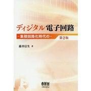 ディジタル電子回路―集積回路化時代の―(第2版) [単行本]