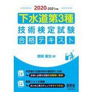 2020-2021年版 下水道第3種技術検定試験 合格テキスト [単行本]