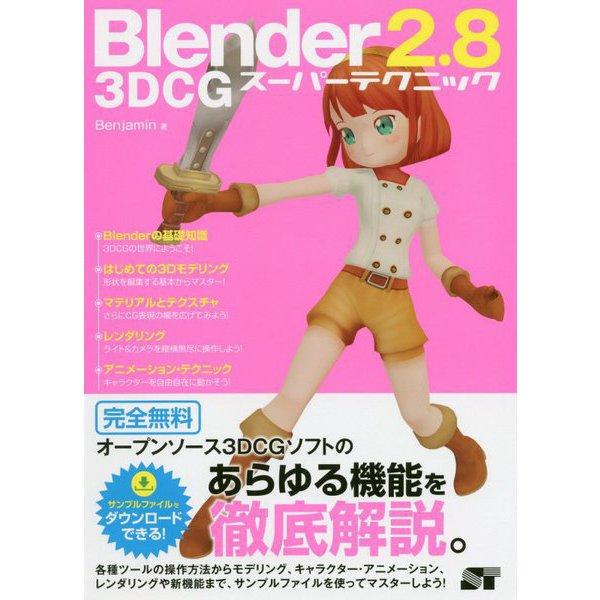 Blender 2.8 3DCG スーパーテクニック [単行本]