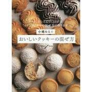 小嶋ルミのおいしいクッキーの混ぜ方―サクッ、さらさらの口どけは ミトン流 3つの混ぜ方で作ります [単行本]