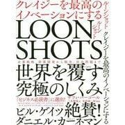 LOONSHOTS<ルーンショット>-クレイジーを最高のイノベーションにする [単行本]