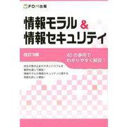 <改訂3版> 情報モラル&情報セキュリティ [単行本]
