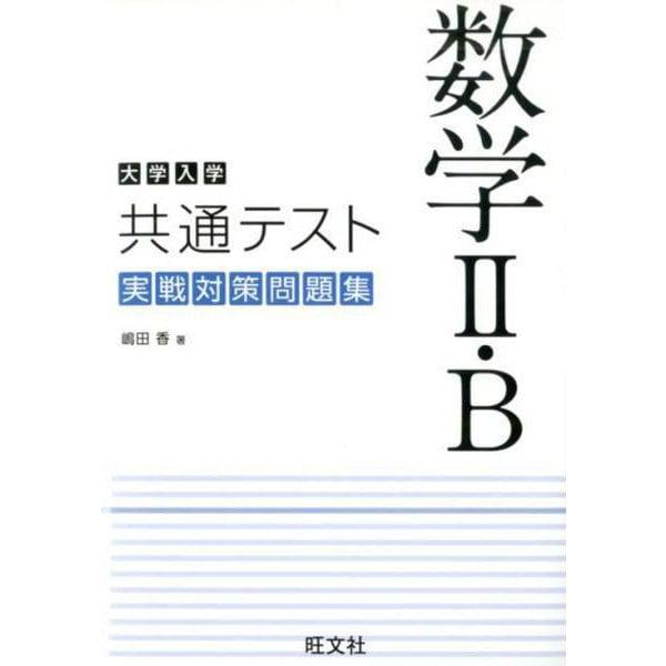 大学入学共通テスト 数学Ⅱ・B 実戦対策問題集 [全集叢書]