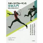 スポーツパフォーマンス分析入門-基礎となる理論と技法を学ぶ [単行本]